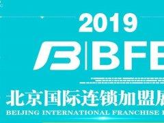 2019年第38届北京国际连锁加盟展览会