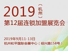 第12届HFE杭州特许连锁加盟展览会