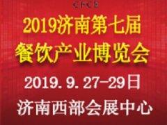 2019中国济南餐饮连锁加盟展