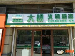 <b>大明火锅超市可以加盟吗?</b>