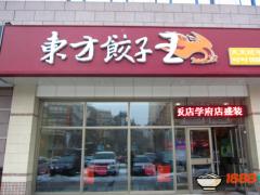 <b>东方饺子王加盟赚钱吗?开家店最低需要投资多少钱?</b>