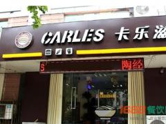 <b>卡乐滋汉堡加盟需要多少钱?</b>