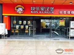 <b>加盟快乐星汉堡需要多少钱?</b>