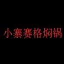 小寨赛格焖锅