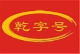 乾字号饺子