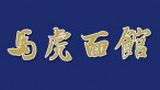 重庆马虎餐饮管理有限公司logo图