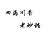 四海川香老砂锅