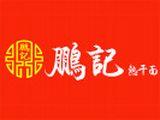 武汉鹏记餐饮管理有限公司logo图