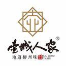 保定市玖味宜享餐饮管理有限公司logo图