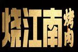 成都烧江南餐饮管理有限公司logo图