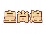 皇尚煌焖锅