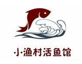小渔村活鱼馆
