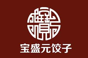 宝盛元饺子