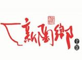 新陶乡小火锅