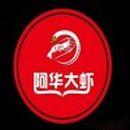 阿华大虾火锅