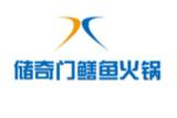 储奇门鳝鱼火锅有限责任公司logo图
