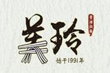 天津市君诺餐饮管理连锁有限公司logo图