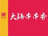 川东王大锅串串香