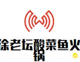 徐老坛酸菜鱼火锅