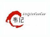 长沙韦记餐饮管理有限公司logo图