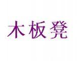 天津市滨海新区木板凳重庆小面店logo图