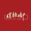 重庆俏辣嘟餐饮有限公司logo图