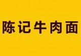 广州市陈记餐饮有限公司logo图