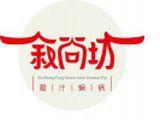 叙尚坊秘汁焖锅