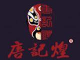 唐记煌砂锅串串