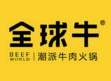 全球牛潮派火锅