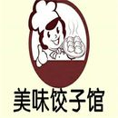 美味饺子馆
