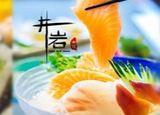 井岩寿司主题餐厅