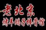 老北京烤羊蝎子棒骨