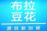 布拉豆腐花