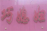 巧媳妇东北饺子馆