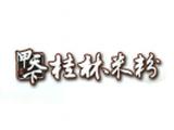 广州甲天下桂林米粉公司logo图