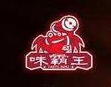 味霸王肉蟹煲